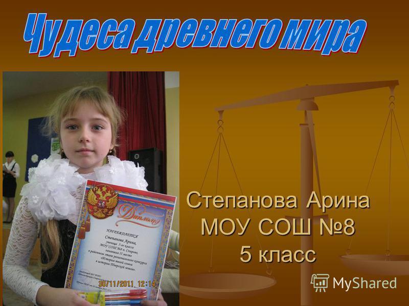 Степанова Арина МОУ СОШ 8 5 класс