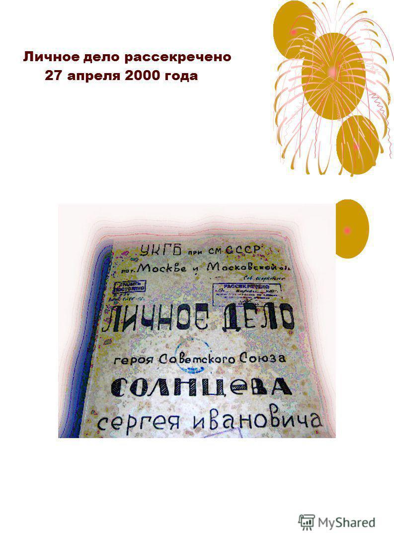Личное дело рассекречено 27 апреля 2000 года