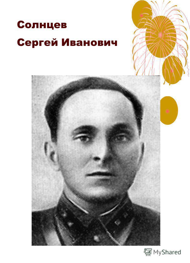 Солнцев Сергей Иванович