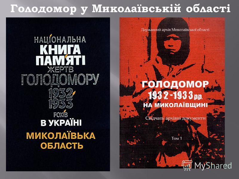 Голодомор у Миколаївській області