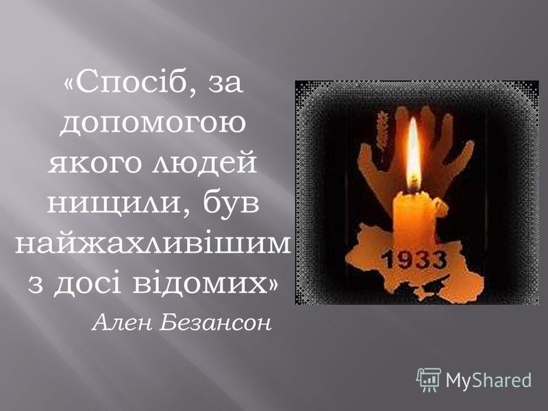 «Спосіб, за допомогою якого людей нищили, був найжахливішим з досі відомих» Ален Безансон