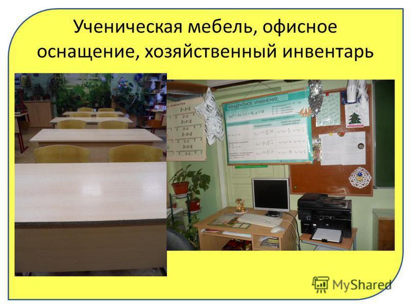 Ученическая мебель, офисное оснащение, хозяйственный инвентарь