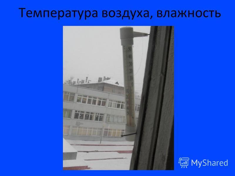 Температура воздуха, влажность