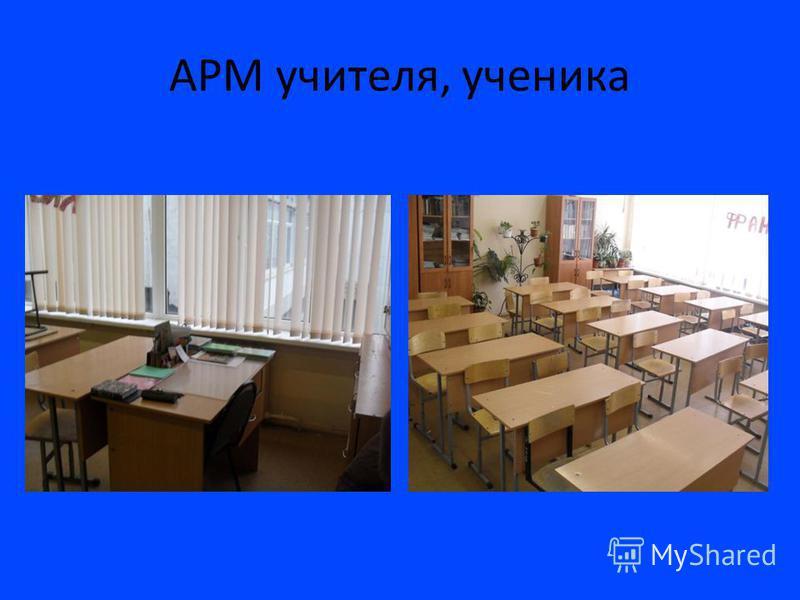 АРМ учителя, ученика