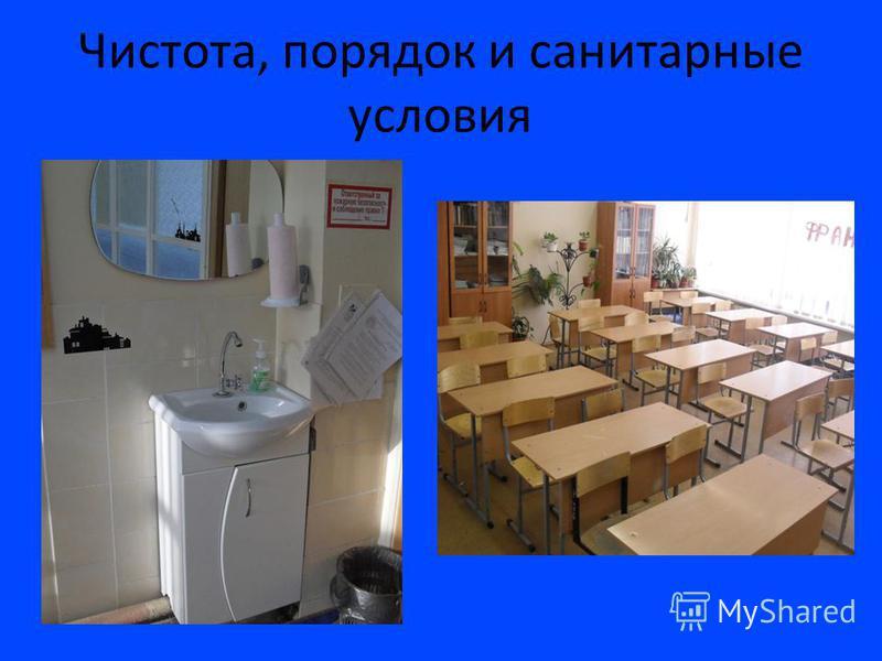 Чистота, порядок и санитарные условия