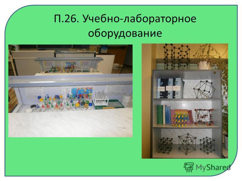 П.26. Учебно-лабораторное оборудование