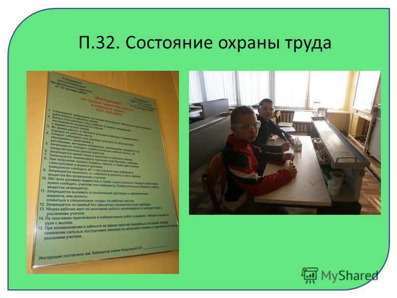 П.32. Состояние охраны труда