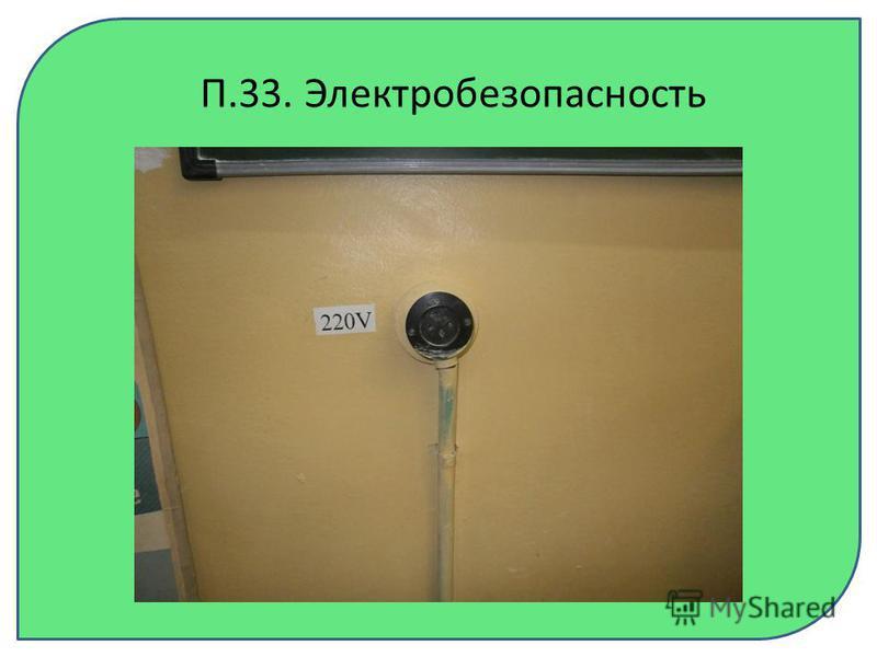 П.33. Электробезопасность