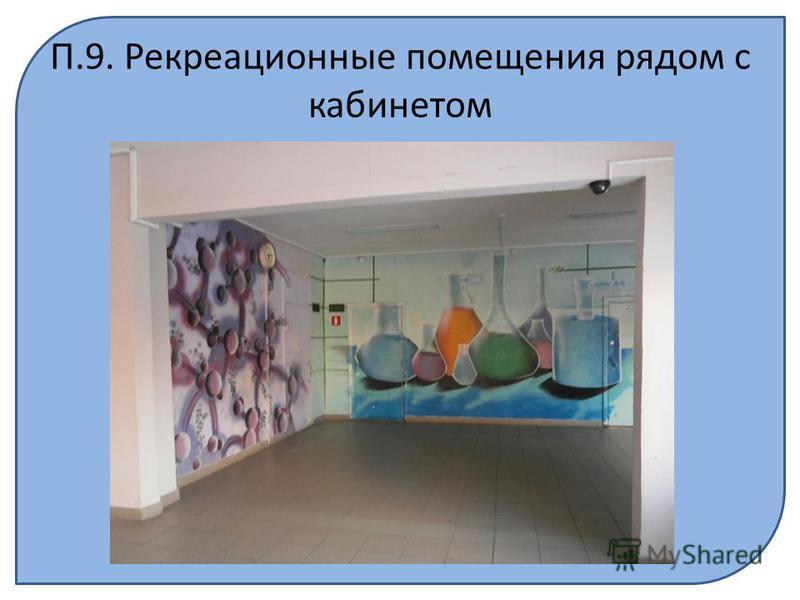П.9. Рекреационные помещения рядом с кабинетом