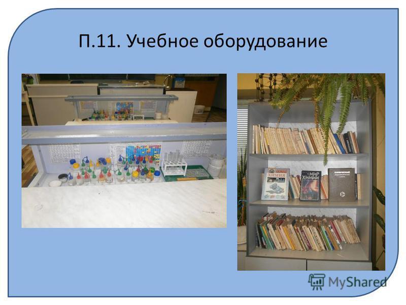 П.11. Учебное оборудование