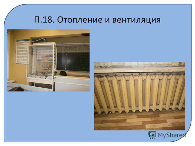 П.18. Отопление и вентиляция