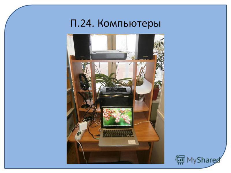 П.24. Компьютеры