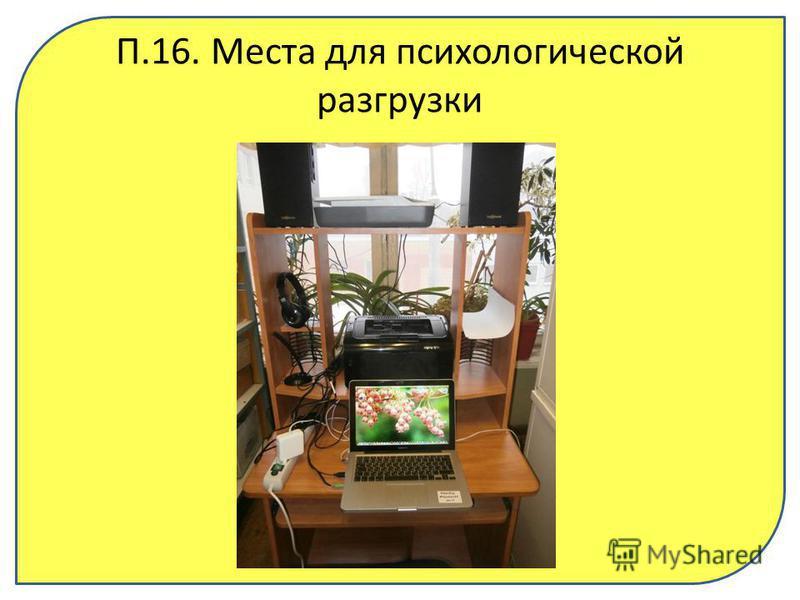 П.16. Места для психологической разгрузки