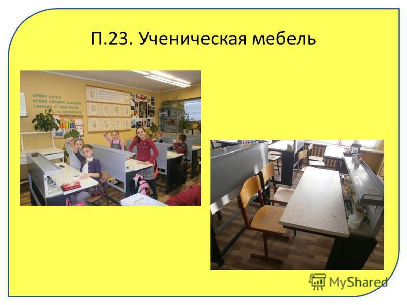 П.23. Ученическая мебель