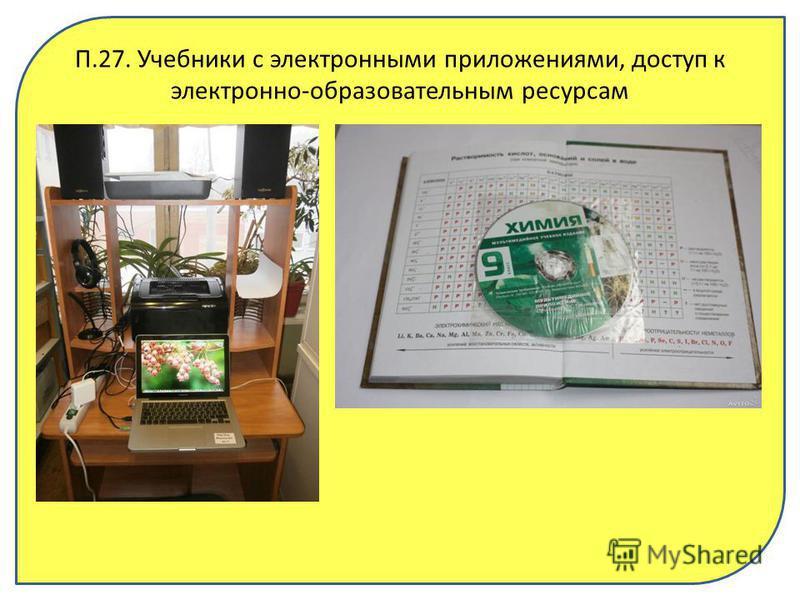 П.27. Учебники с электронными приложениями, доступ к электронно-образовательным ресурсам