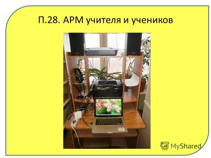 П.28. АРМ учителя и учеников