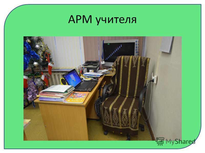 АРМ учителя