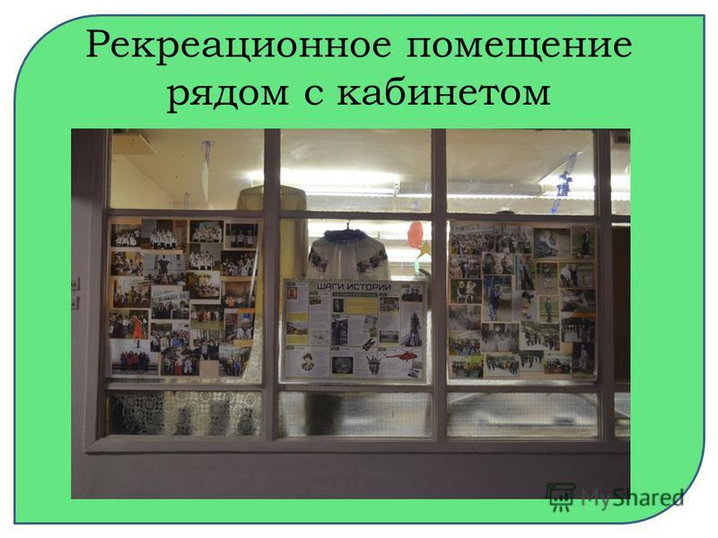 Рекреационное помещение рядом с кабинетом