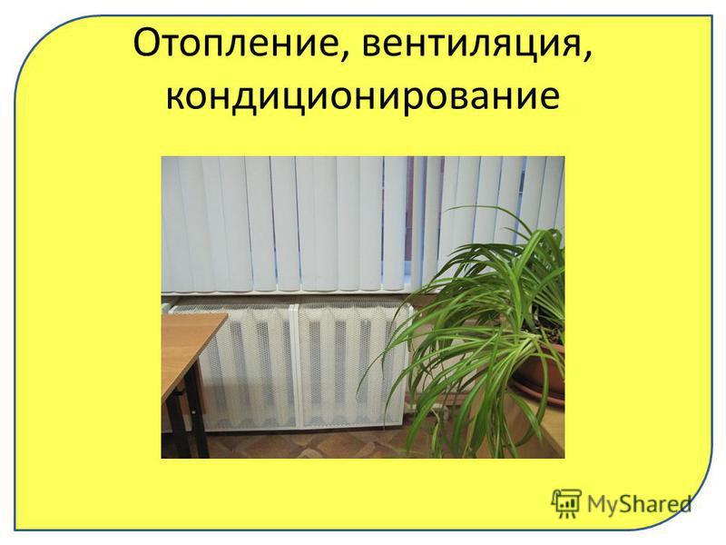 Отопление, вентиляция, кондиционирование