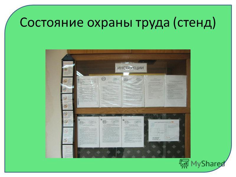 Состояние охраны труда (стенд)