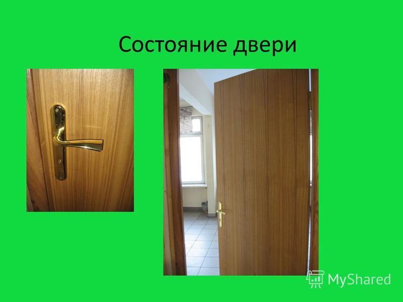 Состояние двери