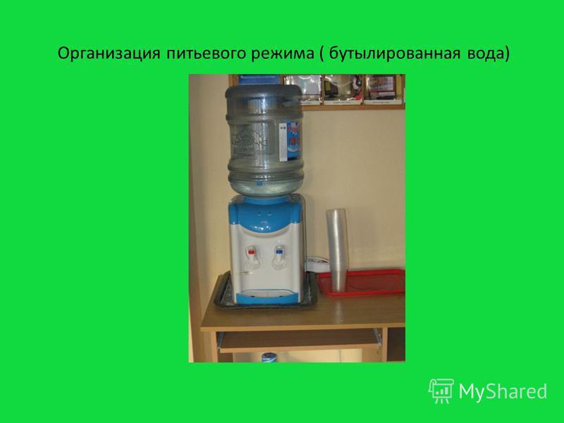 Организация питьевого режима ( бутилированная вода)