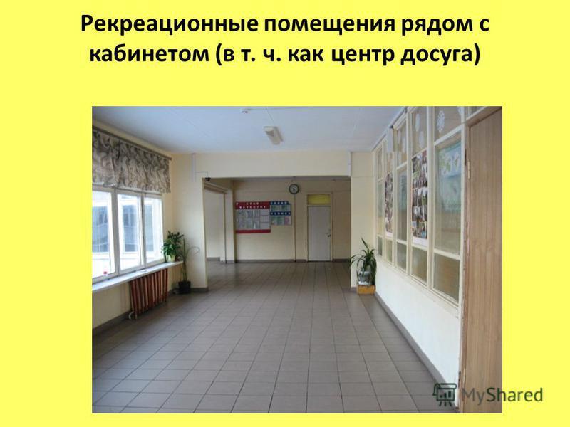 Рекреационные помещения рядом с кабинетом (в т. ч. как центр досуга)