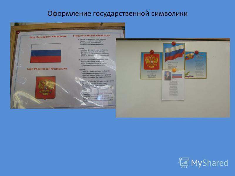 Оформление государственной символики