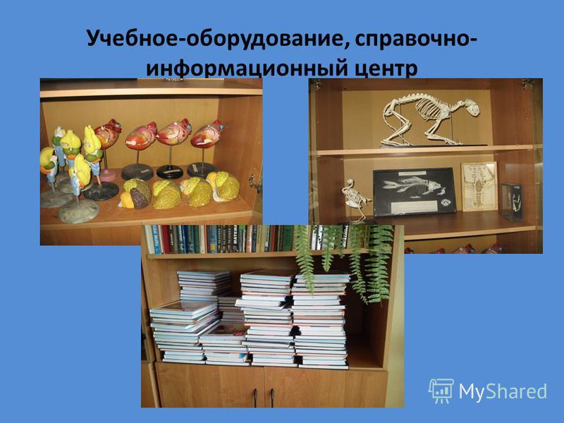 Учебное-оборудование, справочно- информационный центр