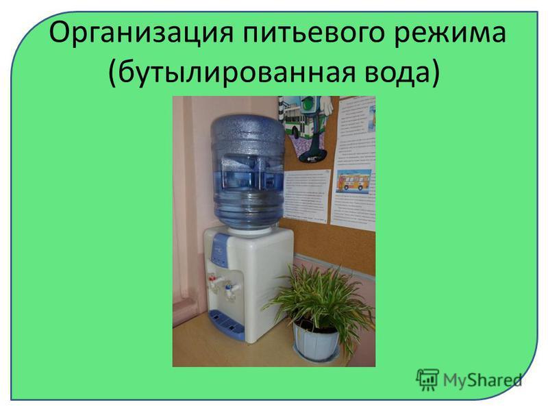 Организация питьевого режима (бутилированная вода)