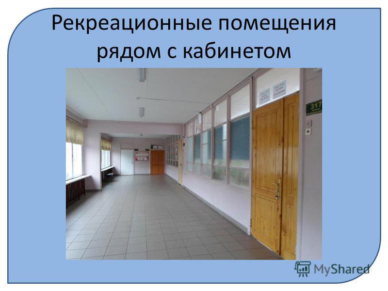 Рекреационные помещения рядом с кабинетом