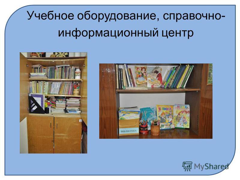 Учебное оборудование, справочно- информационный центр