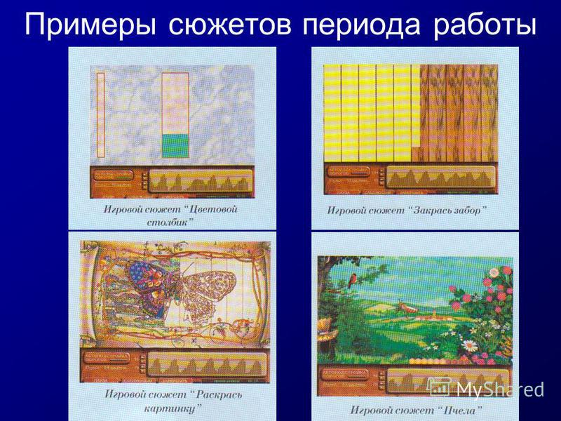 Примеры сюжетов периода работы