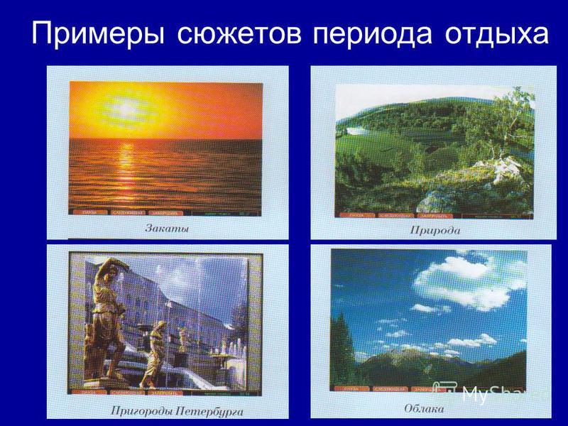 Примеры сюжетов периода отдыха