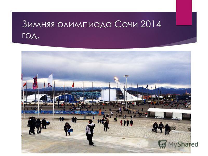 Зимняя олимпиада Сочи 2014 год.