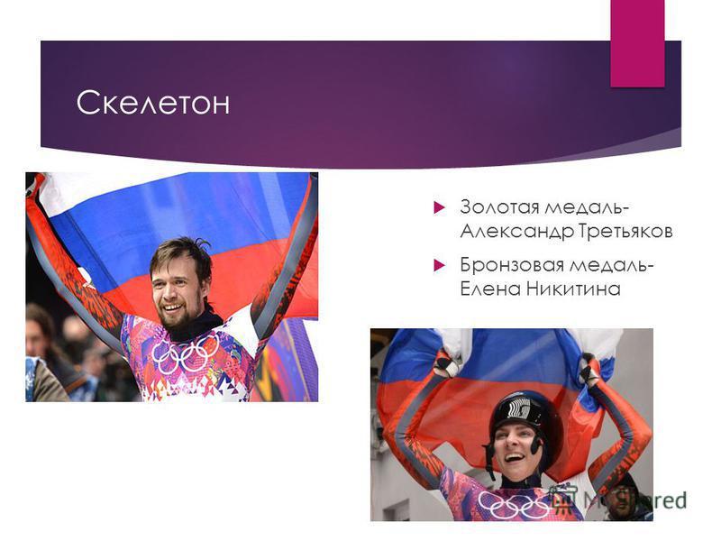 Скелетон Золотая медаль- Александр Третьяков Бронзовая медаль- Елена Никитина