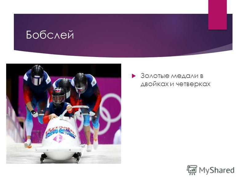 Бобслей Золотые медали в двойках и четверках