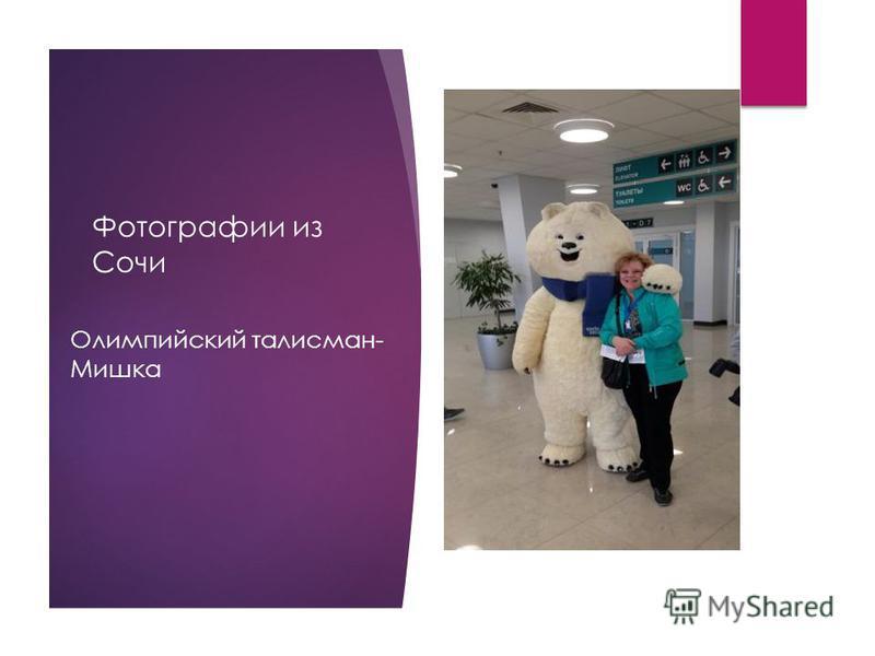 Фотографии из Сочи Олимпийский талисман- Мишка