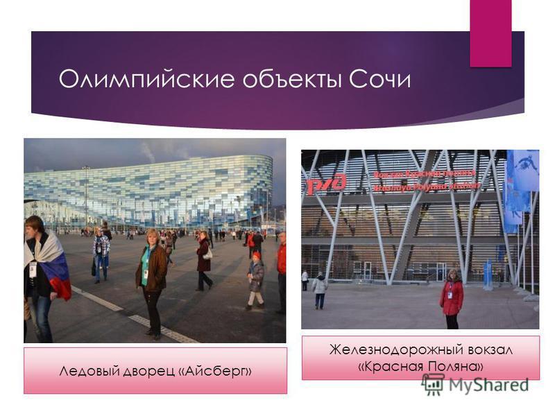 Олимпийские объекты Сочи Ледовый дворец «Айсберг» Железнодорожный вокзал «Красная Поляна»