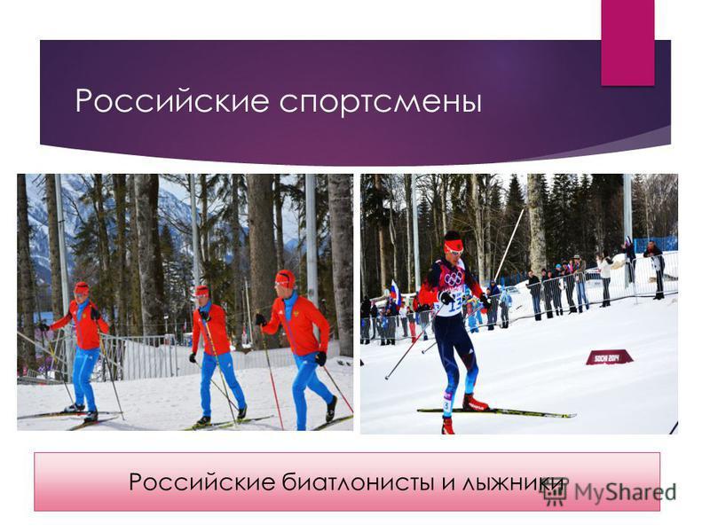 Российские спортсмены Российские биатлонисты и лыжники