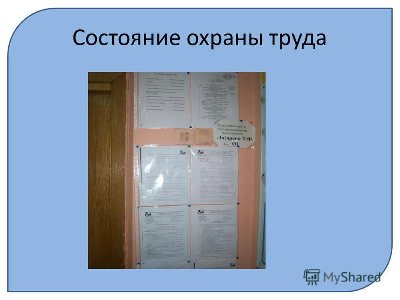 Состояние охраны труда