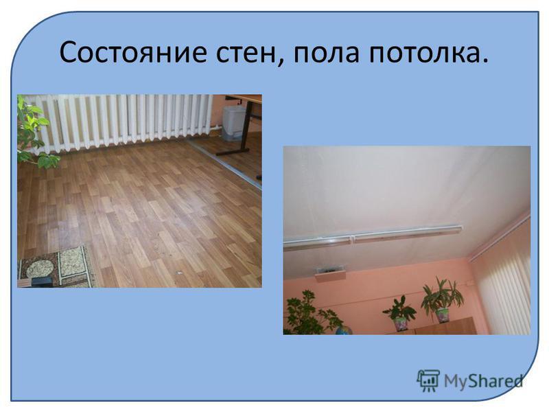 Состояние стен, пола потолка.