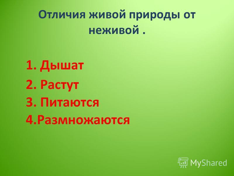 Отличия живой природы от неживой. 1. Дышат 2. Растут 3. Питаются 4.Размножаются
