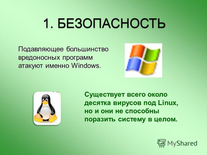 Подавляющее большинство вредоносных программ атакуют именно Windows. Существует всего около десятка вирусов под Linux, но и они не способны поразить систему в целом.