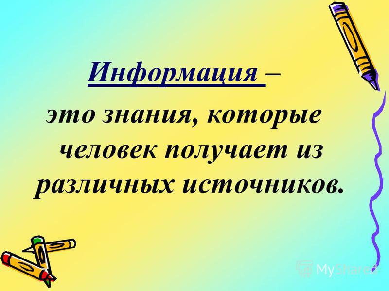 Информация – это знания, которые человек получает из различных источников.