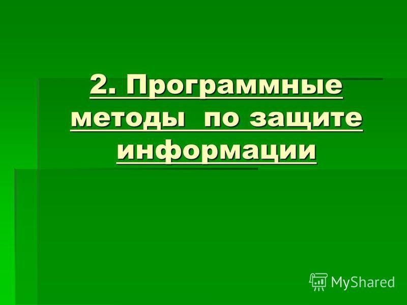 2. Программные методы по защите информации