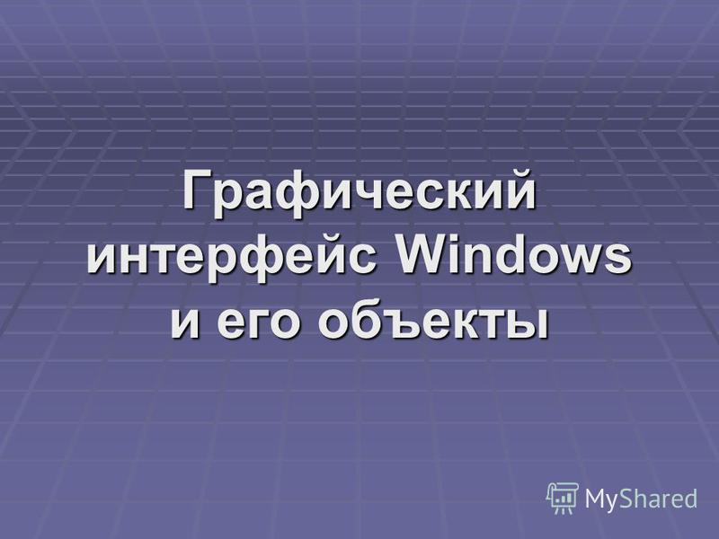 Графический интерфейс Windows и его объекты