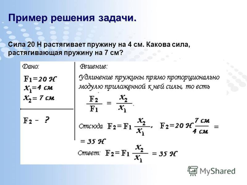 Пример решения задачи. Сила 20 Н растягивает пружину на 4 см. Какова сила, растягивающая пружину на 7 см?