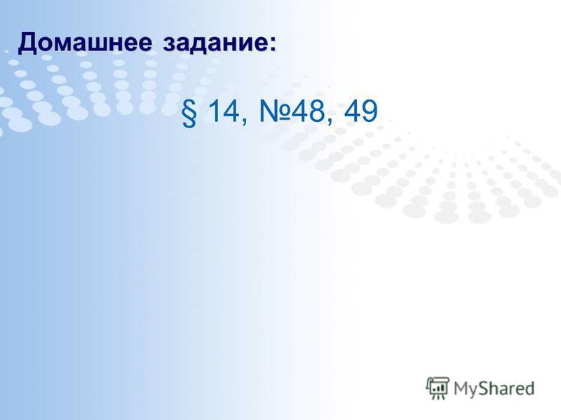Домашнее задание: § 14, 48, 49