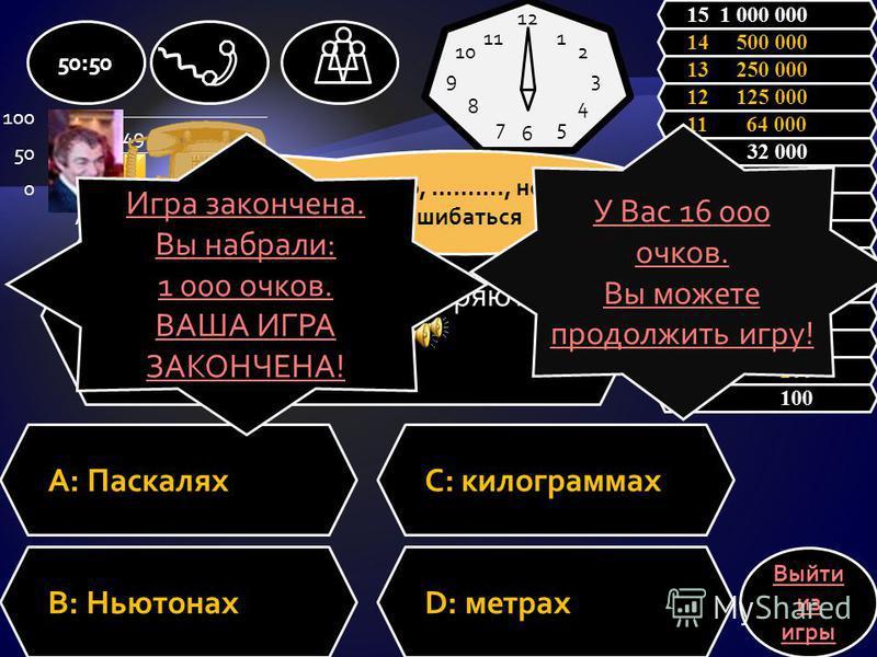 Благодаря какой силе шкаф стоит на месте… A: сила тяжести C: сила трения покоя B: сила упругости D: сила Архимеда 50:50 1 100 2 200 3 300 4 500 5 1 000 6 2 000 7 4 000 8 8 000 9 16 000 10 32 000 11 64 000 12 125 000 13 250 000 14 500 000 15 1 000 000